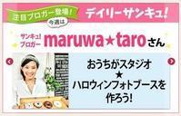 今週の注目のブローが記事は・・・ - maruwa★taroのFelt Factory