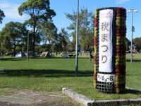 農業文化園・戸田川緑地 - 緑区周辺そぞろ歩き