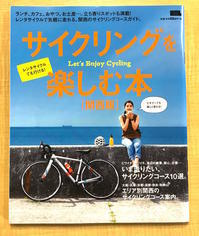 [WORKS]サイクリングを楽しむ本関西版 - 机の上で旅をしよう(マップデザイン研究室ブログ)