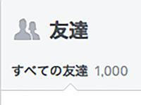 友達1000人!!    10月08日(火)6535 - from our Diary. MASH  「写真は楽しく!」