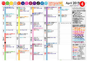 さらに進化 月見るラッキーカレンダー2019 - 世界はぜーんぶ星座通りにできている♪