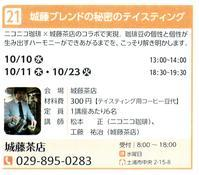 町ゼミ開催!10/10 10/11 - ニコニコ珈琲日記