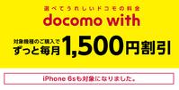 やっぱりiPhoneは人気 ドコモウィズiPhone6s 白ロム相場は比較的高値を維持 - 白ロム転売法