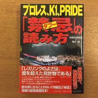 プロレス、K1、PRIDE禁忌の読み方 - 湘南☆浪漫