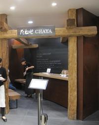 たねや茶屋うめだ阪急店(大阪・梅田) - さんころのにっき