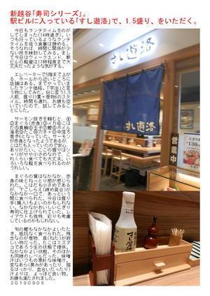 新越谷「寿司シリーズ」。駅ビルに入っている「すし遊洛」で、1.5盛り、をいただく。