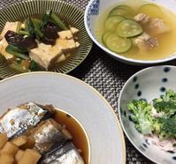 台風が過ぎ、南風が入ってきて、すごい暑いです。でも、秋の煮物を作り始めました。 - おひとりさまの「夕ごはん」