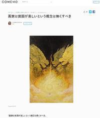 GOMEOにインタビュー記事が掲載されています。(My interview article appears on it.) - 栗原永輔ArtBlog.