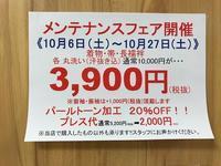 《坂店・アクア店》メンテナンスフェア開催中!! - MEDELL STAFF BLOG