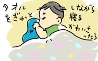 寝顔 - みぎ手とひだり手。