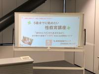 【9月27日ママのための性教育講座】 - 「生」教育助産師グループohana(オハナ)