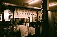 万字炭山ゆかりの昭和風味のラーメン屋 - 照片画廊