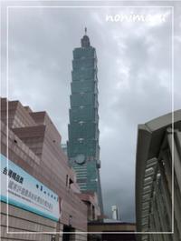 ライブと観光 in Taipei⑧~台北101~ - 休日どこ行く?