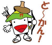 今年も、道灌まつりでオオヤマン! - いせはらのご当地キャラクター「オオヤマン」のブログ