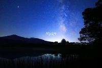 星を求めて - Aruku