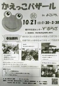 秋田県横手市からの開催情報 - かえっこ