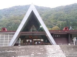 土合駅または谷川岳 -