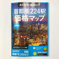[WORKS]SUUMO新築マンション首都圏224駅価格マップ - 机の上で旅をしよう(マップデザイン研究室ブログ)