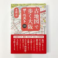 [WORKS]古地図で歩く大阪 ザ・ベスト10 - 机の上で旅をしよう(マップデザイン研究室ブログ)