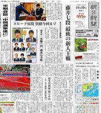 藤井聡太7段の新人王戦決勝が、関西夕刊のトップ記事(*_*) - 一歩一歩!振り返れば、人生はらせん階段