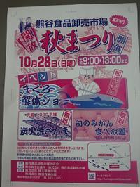 秋まつり開催! - 熊谷卸売市場ブログ