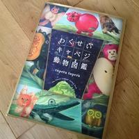 わくせいキャベジ動物図鑑 - Bd-home style