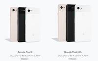 Google Pixel3正式日本発表 シングルSIM/シングルカメラで最高13万円の強気設定 - 白ロム転売法