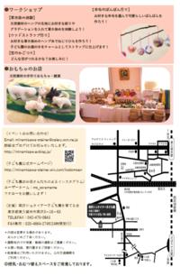 FMひがしくるめ - 南沢シュタイナー子ども園 イベントブログ