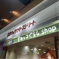 すみっコショップ@東京キャラクターストリート - まいにちがにちようびー全てが薄っぺらい、いもこの毎日ー