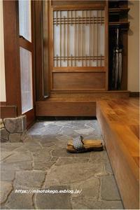 玄関は幸せの入り口~我が家の3つの約束~ - 身の丈暮らし  ~ 築60年の中古住宅とともに ~