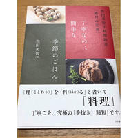 「丁寧なのに簡単な季節のごはん」松田美智子先生 - Kitchen Paradise Aya's Diary