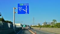 豊田 - 新・旅百景道百景