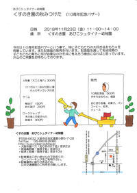 くすのきの秋みつけた 2018年秋 10周年記念バザーのお知らせ - *大阪* くすのき園 あびこシュタイナー幼稚園