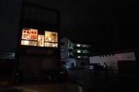 焼肉てんぐ - にゃお吉の高知競馬☆応援写真日記+α(高知の美味しいお店)