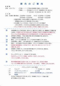 ◆ 秋の箱根、その5「マイユクール祥月」へ 館内編 (2018年10月) - 空と 8 と温泉と