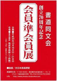 秋の展覧会のお知らせ(&駒沢公園情報) - 「福田書塾」福田香陽のブログ