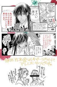 金色のマビノギオン おまけマンガ更新 - 山田南平Blog
