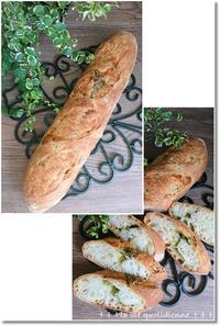 バゲの中心を探れ!青のりとチーズのバゲットと野菜の名前 - 素敵な日々ログ+ la vie quotidienne +