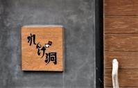 号外小樽で飲んだ「赤いブラックニッカ」 - ワイン好きの料理おたく 雑記帳