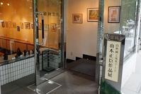 ★山本正臣さんの作品展に行ってきました - 葛西臨海公園・鳥類園Ⅱ