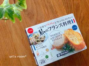 カルディで話題のアレを使って簡単料理!これは使えるヽ(´▽`)/ - uri's room* 心地よくて美味しい暮らし