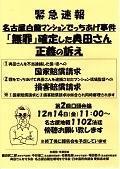 【12月14日から】「戦争反対」当面のイベント・アクション予定 … 東海3県 - 安倍内閣の暴走を止めよう共同行動