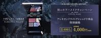 「叶恭子さんとの共同開発」世界初のアレキサンドライトアイシャドウが特別価格! - D.if story