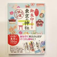 [WORKS]御朱印でめぐる東京の神社 - 机の上で旅をしよう(マップデザイン研究室ブログ)