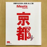 [WORKS]京都 足で稼いだ、旨い酒とご飯。 - 机の上で旅をしよう(マップデザイン研究室ブログ)