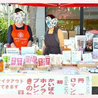 織田まつりとうまいもんフェスタ - 香りの紅茶 ムレスナティー HONORATKA TEA ROOM
