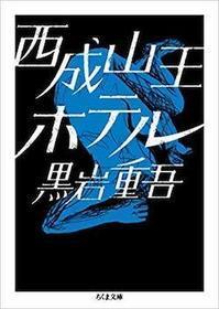 西成山王ホテル・黒岩重吾短編集byマサコ - 海峡web版