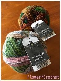 ザゥバーボール スターク ゼクス - Flower*Crochet