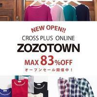 ZOZOTOWN OPEN!!MAX83%OFF★ - クロスプラスブログ