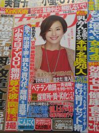 女性セブンに掲載です。 - 料理研究家ブログ行長万里  日本全国 美味しい話